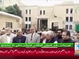 #KhyberNews #Opposition #RehbarCommittee #PTIFundingCase