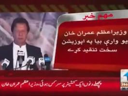 #KhyberNews #ImranKhan #HazaraMotorway