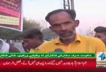 پشاور میں مہنگائی کی وجہ سے عام لوگوں کے ساتھ ساتھ فنکاروں کے چولہے بھی ٹھنڈے پڑ گئے