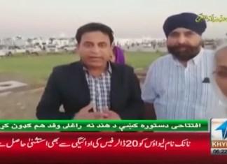 کرتارپور راہداری افتتاح۔۔۔۔ سکھوں کے جزبات جانئے اس رپورٹ میں
