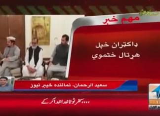 #KhyberNews #KP #Doctors #Strikes #GrandHealthAlliance