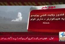 #KhyberNews #Baluchistan #Parliament