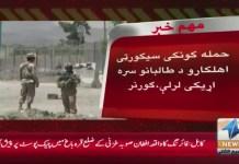 #KhyberNews #Afghanistan