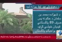 سعودی ولی عہد نے 2107 پاکستانی قیدی واپس کرنے کا وعدہ کیا مگر صرف 89کو معافی دی گئی۔۔۔