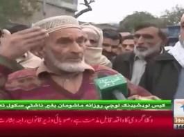 #KhyberNews #Loadshedding #Gas #Swat #KP