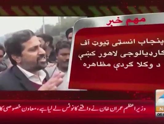 #KhyberNews #lawyers #Lahore #PunjabInstituteofCardiology #CMPunjab #Hospital