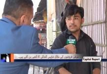 CAPITAL REPORT PESHAWAR