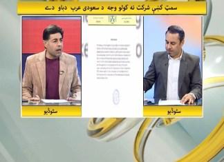 Khyber Online | 21th December 2019 | Khyber News