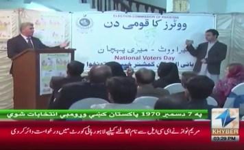 7 دسمبر کو بہت اھمیت حاصل ہے کیونکہ ملک میں پہلی بار 7 دسمبر 1970 کو پارلیمانی انتخابات منعقد ہوئے