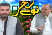 NAWAY SAHAR with Hazrat Khan & Zahid Usman
