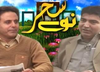 NAWAY SAHAR with Wajid Hoti