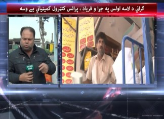 Capital Report | Lahore | EP # 88 | 15th January 2020 | Khyber News