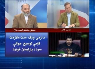 DATE LINE | 1st January 2020 | Khyber News