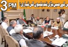 CM KPK Chairs Important Meeting | Headlines 3 PM | 25 January 2020 | Khyber News