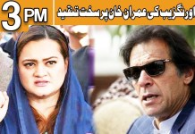 Maryam Aurangzeb Bashing On Imran Khan | Headlines 3 PM | 23 January 2020 | Khyber News