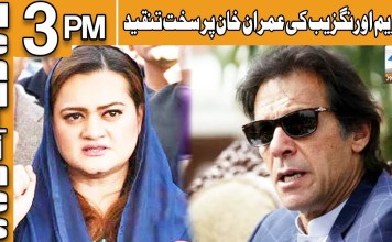Maryam Aurangzeb Bashing On Imran Khan | Headlines 3 PM | 23 January 2020 | Khyber News