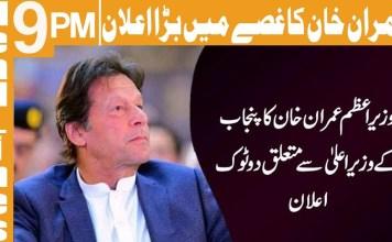 PM Imran Khan is on Fire | Headlines 9PM | 26th January 2020 | Khyber News