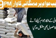 Ghareeb Awam Par Mehngai Ka War   Headlines 9 PM   19th January 2020   Khyber News