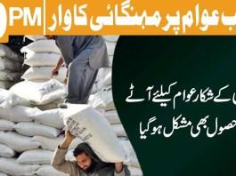 Ghareeb Awam Par Mehngai Ka War | Headlines 9 PM | 19th January 2020 | Khyber News