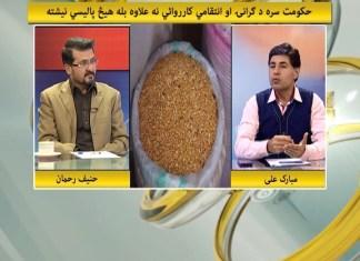 Khyber Online | 11th January 2020 | Khyber News