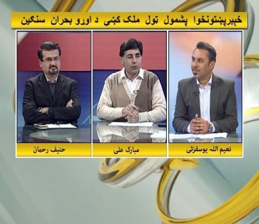 Khyber Online | 18th January 2020 | Khyber News