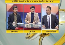 Khyber Online | 25th January 2020 | Khyber News