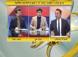 Khyber Online | 25th January 2020 | Khyber News