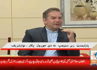 Bala Zawiya | 3rd January 2019 | Khyber News