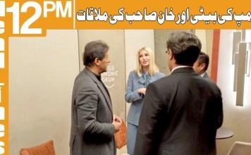 Donald Trump's daughter meet PM Imran Khan | Headlines 12 PM | 23 January 2020 | Khyber News