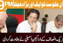 Imran Hakomat Ko Aik aur Bara Jhatka | Headlines 9PM | 24th January 2020 | Khyber News