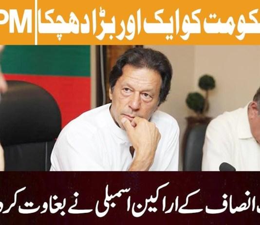 Imran Hakomat Ko Aik aur Bara Jhatka | Headlines 9PM | 24th January 2020 | Khyber News