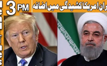 Iran's Statement About America | Headlines 3 PM | 18 January 2020 | Khyber News