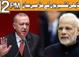 Bad News For India? | Headlines 12PM | 14th February 2020 | Khyber News