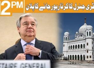 Secretary General plan to go Kartarpur Corridor | Headlines 12PM | 16th February 2020 | Khyber News