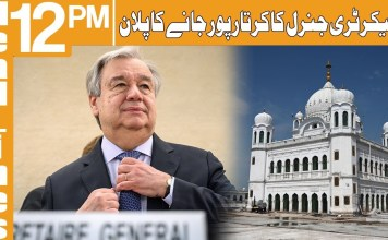 Secretary General plan to go Kartarpur Corridor | Headlines 12PM | 16th February 2020 | Khyber News