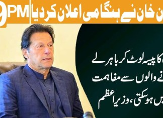 Imran Khan Nay Hanagmi Ailan Kardia | Headlines 9PM | 6th February 2020 | Khyber News