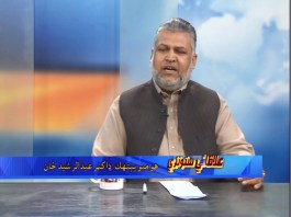 Ilaqai Stunzay with Pervaiz Khan | EP # 33 | 16th February 2020 | Khyber News