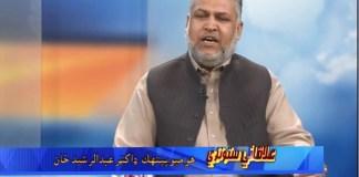 Ilaqai Stunzay with Pervaiz Khan   EP # 33   16th February 2020   Khyber News