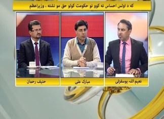 Khyber Online with NaeemUllah Yousafzai, Mubarak Ali & Hanif Rehman | 9th February 2020 | Khyber News