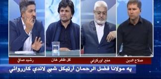 Shahrah E Dastoor with Rasheed Safi   Ep #19   14th February 2020   Khyber News