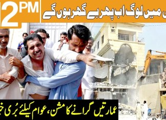 Government to demolish Buildings in Karachi | Headlines 12PM | 6th February 2020 | Khyber News