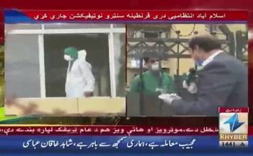 اسلام آباد میں قائم قرنطینہ سنٹر میں موجود ڈاکٹر کی خیبرنیوز سے خصوصی گفتگو۔۔۔