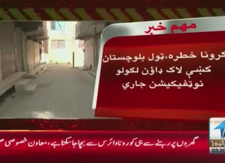 بلوچستان میں لاک ڈاؤن کا آغاز، تفصیلات جانئے اس رپورٹ میں