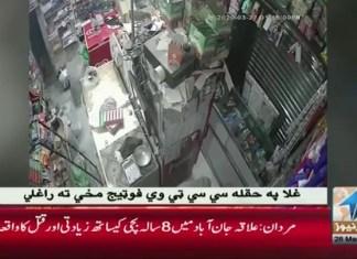 پشاور کے علاقے اتحاد کالونی میں جنرل سٹور پر ڈکیتی کی فوٹیج منظر عام پر آگئی