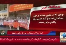 چینی ڈاکٹروں کی ٹیم سر جیکل سامان سمیت پاکستان پہنچ گئی، مکمل تفصیلات جانئے