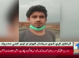 ڈیرہ اسماعیل خان میں قائم قرنطینہ سنٹر کے حوالے سے حکومتی دعوے غلط نکلے، حقیقت جانئے اس رپورٹ میں