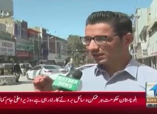 کورونا وائرس، بلوچستان کی صورتحال اور حکومتی اقدامات کے حوالے سے خصوصی رپورٹ