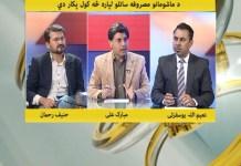 Khyber Online with NaeemUllah Yousafzai, Mubarak Ali & Hanif Ur Rehman | 9th April 2020