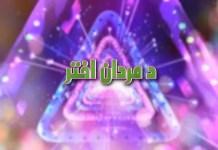 Eid First Day | Da Mardan Akhtar | 24 05 2020 | Eid Special | Khyber News