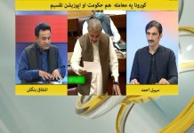 Khyber Online with Sohail Ahmed ,Ashfaq Bangash | 13th May 2020 | Khyber News